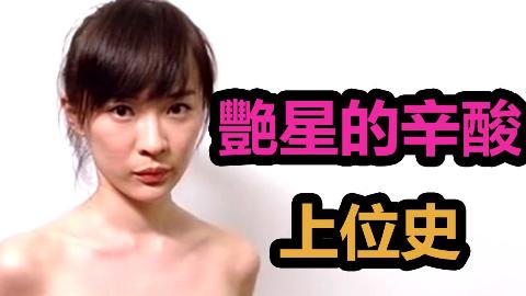 【朽木】艳星的辛酸上位史,见证了大陆女星在香港的出道,刘青云第一次封帝的电影
