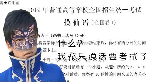 2019魔仙招生统一考试 摸仙语 使用高考英语听力翻制