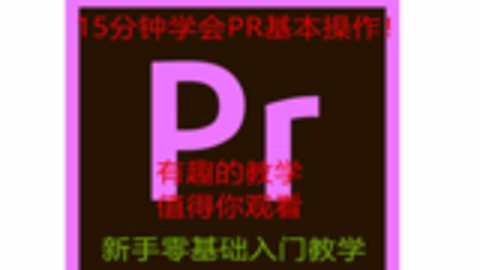 【PR】15分钟0基础快速上手学会使用PR,Adobe PremiereCC2017教学