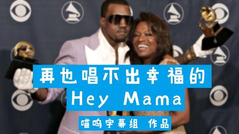 Kanye再也唱不出幸福感的歌曲,充满辛酸的《Hey Mama》@喵呜字幕组