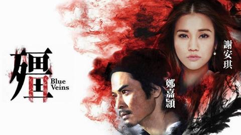 《诸神混乱》谢安琪-香港TVB剧集《僵》主题曲 完整版