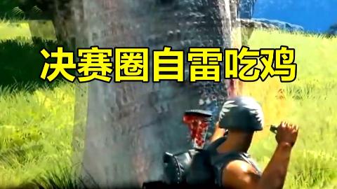 绝地求生:玩家决赛圈用手雷炸自己,下一秒竟吃鸡了,敌人很想哭