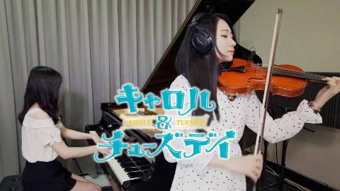 The Loneliest Girl - 钢琴&小提琴演奏 / 卡罗尔与星期二
