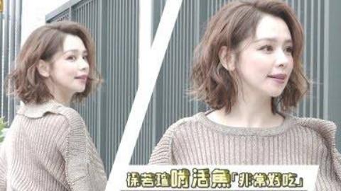 【嘘星闻】徐若瑄啃活鱼「非常好吃」 亲口破解养家传闻