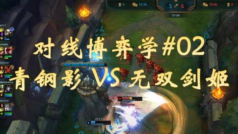 【LOL心理博弈#2】路人王青钢影VS JINNO剑姬 三轮大战