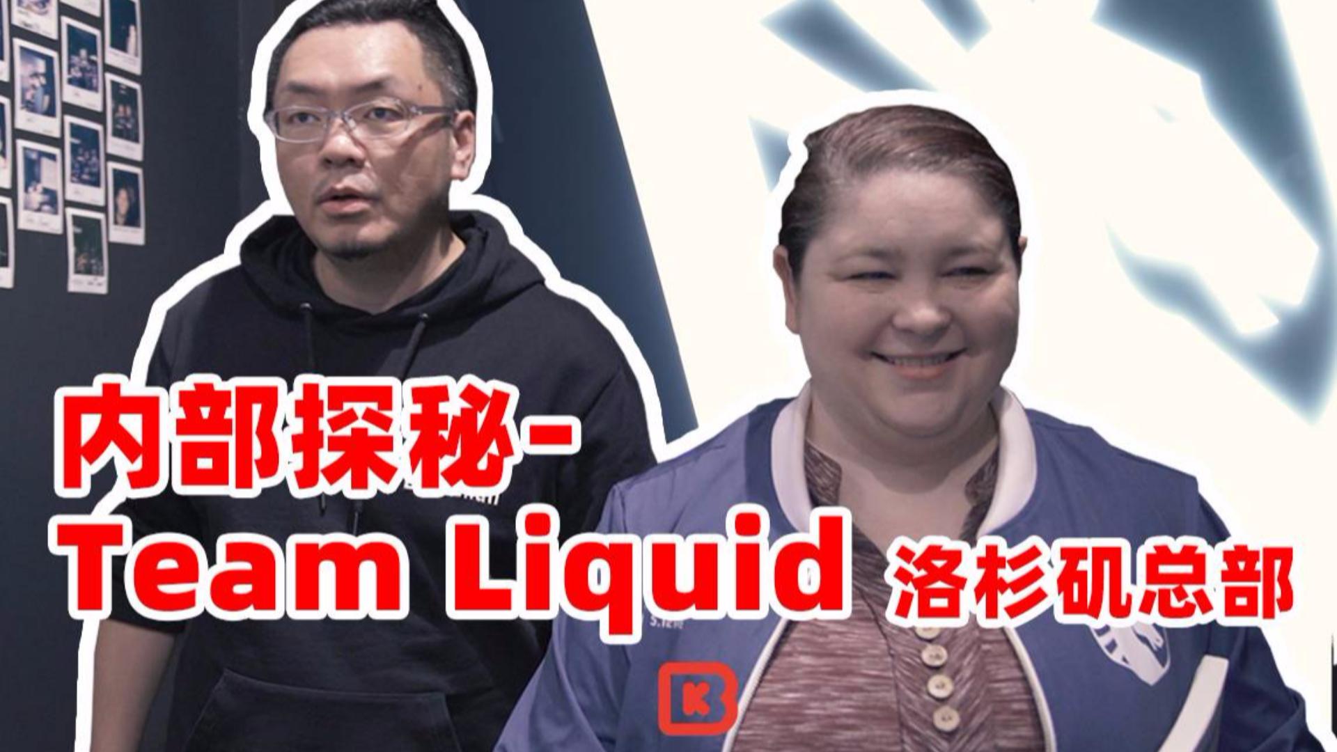 TeamLiquid美国总部探访 美国电竞发展如何?丨BK短纪录片