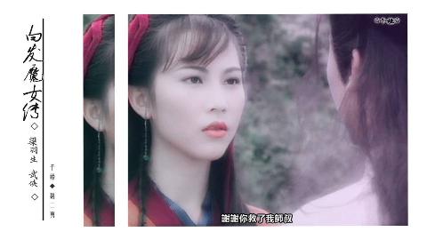 【何寶生◇ 蔡少芬|白发魔女传 ◆ 明月峡诉衷情 · 一语成谶】