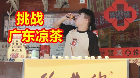 一口吹完一瓶广东凉茶是什么体验?