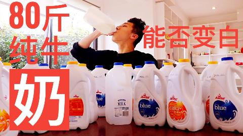 23天喝了80斤牛奶,小伙能变白吗?亲身测试牛奶美白的真实性