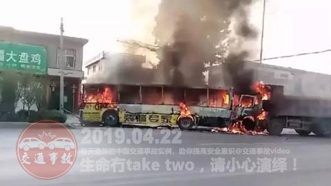 中国交通事故20190422:每天最新的车祸实例,助你提高安全意识!