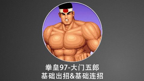 KOF97-大门五郎 基础出招&基础连技&进阶连技
