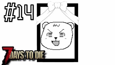 【七日杀】46熊生存日记#14四六熊卒