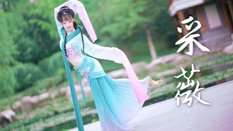 【紫颜】 采薇 • 昔我往矣 杨柳依依