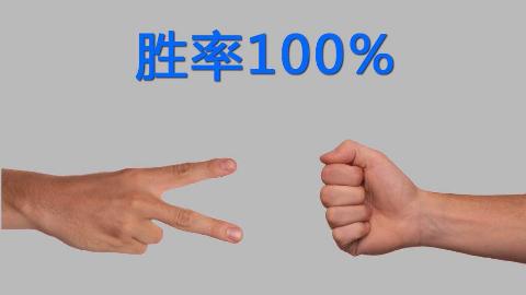 石头剪刀布,如何获得百分之百的胜率