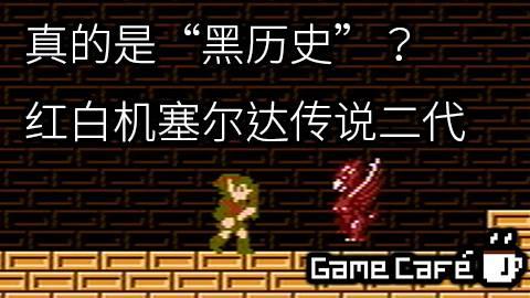 """【游戏咖啡馆】真的是""""黑历史""""?FC的塞尔达2:林克的冒险"""