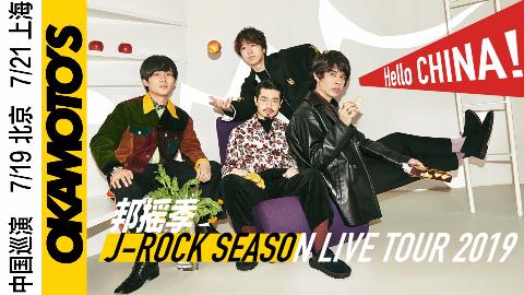 """邦摇季2019巡回音乐现场【OKAMOTO S """"BOY"""" CHINA TOUR 2019】宣传片"""