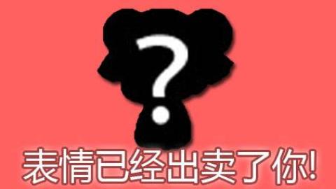 【ac微科普】A站变态最爱用的ac娘表情
