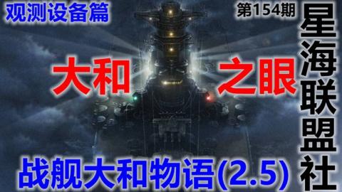 【星海社/第154期】大和之眼:战舰大和物语(2.5)