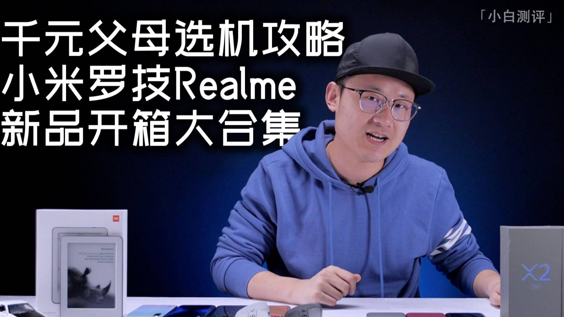 「小白测评」小米罗技Realme新品开箱大合集 年底给父母选机攻略