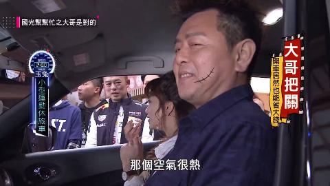 【台湾综艺】大哥把关!开车居然也能省大钱!