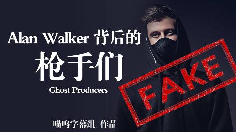 扒皮Alan Walker和他身后的枪手团队 @喵呜字幕组