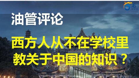 为什么西方人从不在学校里教关于中国的历史知识?