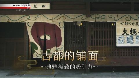 纪录片.NHK.京都之美.古都的铺面:典雅极致的吸引力.2019[中文英文双版本]