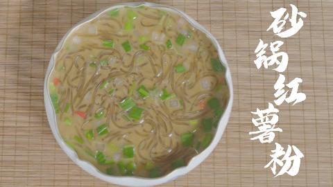 饭店大厨教做砂锅红薯粉,附带快速制作高汤教程,又好喝又有颜值