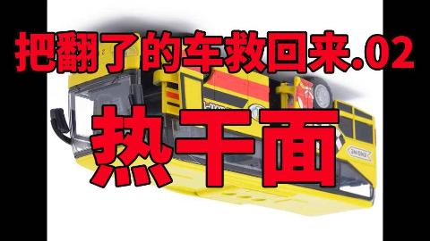 【救车.02】把翻了车翻回来,虽然是外卖,但是现做的热干面还真是比方便食品好吃!