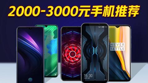 预算2000-3000元,这11款手机买一部赚一部!