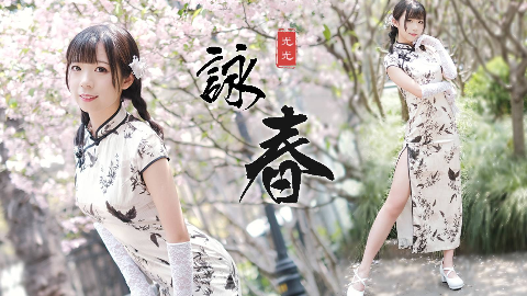 【A等生】【毕业练习生】咏春❀旗袍【光光】