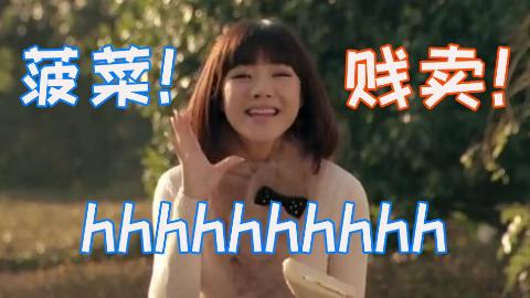 唐悠悠:菠菜!贱卖!