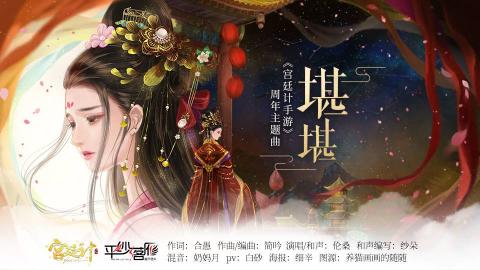 堪堪(《宫廷计手游》周年主题曲)