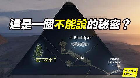年龄?用途?建造者?建造方法?不能说的秘密?——金字塔