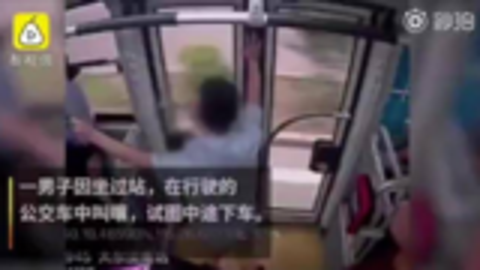 拘你没商量!男子公交车上抢夺方向盘,被乘客安全员合力控制