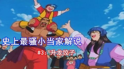 【麦子】《中华小当家》史上最骚骚气回顾#3:升龙饺子!