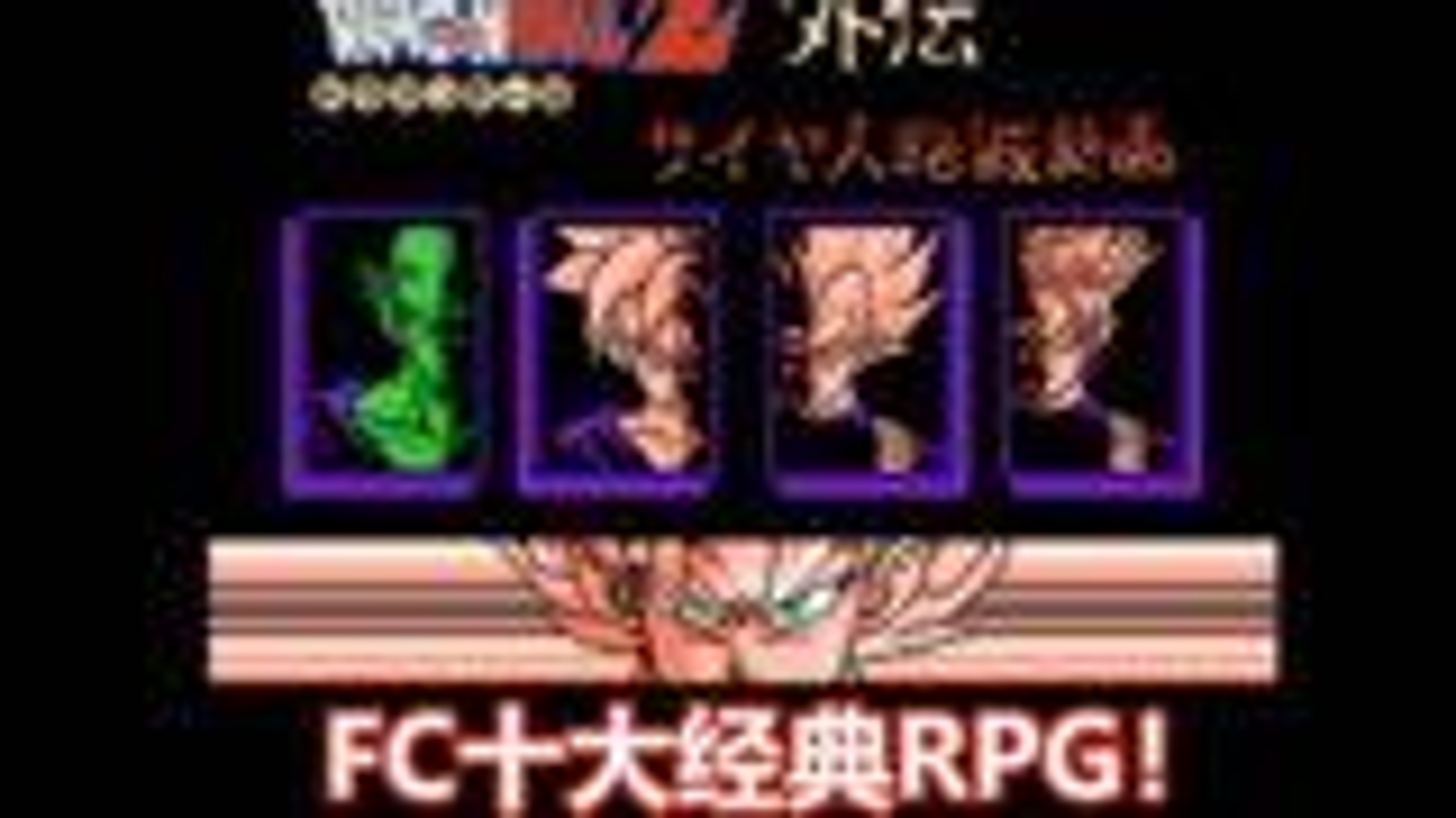 FC十大经典RPG下期,传说的开始
