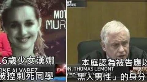白人少女把同学刺死,法官判决少女应以「黑人男子」的身分受审 (中文字幕)