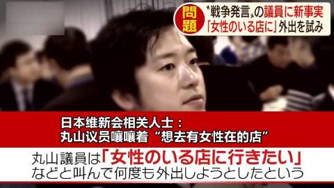 """发表""""对俄战争宣言""""的日本议员再爆不当言论:""""想去有女性在的店"""""""