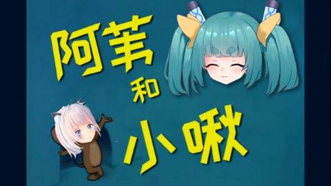 【阿苇和小啾】先行预告片,开水乐器