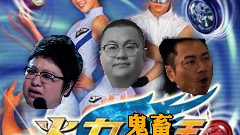【少明星】火力少年王