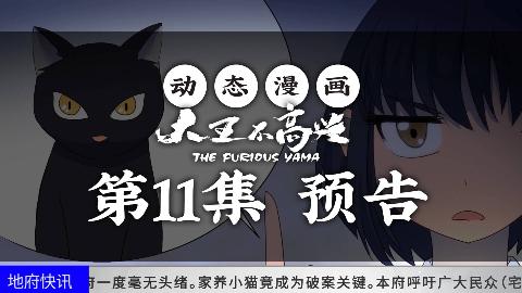 【动态漫画】大王不高兴 第11集 预告