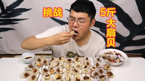 挑战5斤大扇贝,3种吃法,一口一个,回味无穷!