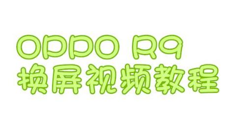 OPPO R9换屏教程 R9M R9S R9plus拆机更换触摸也就显示内外屏 拆后盖图文视频