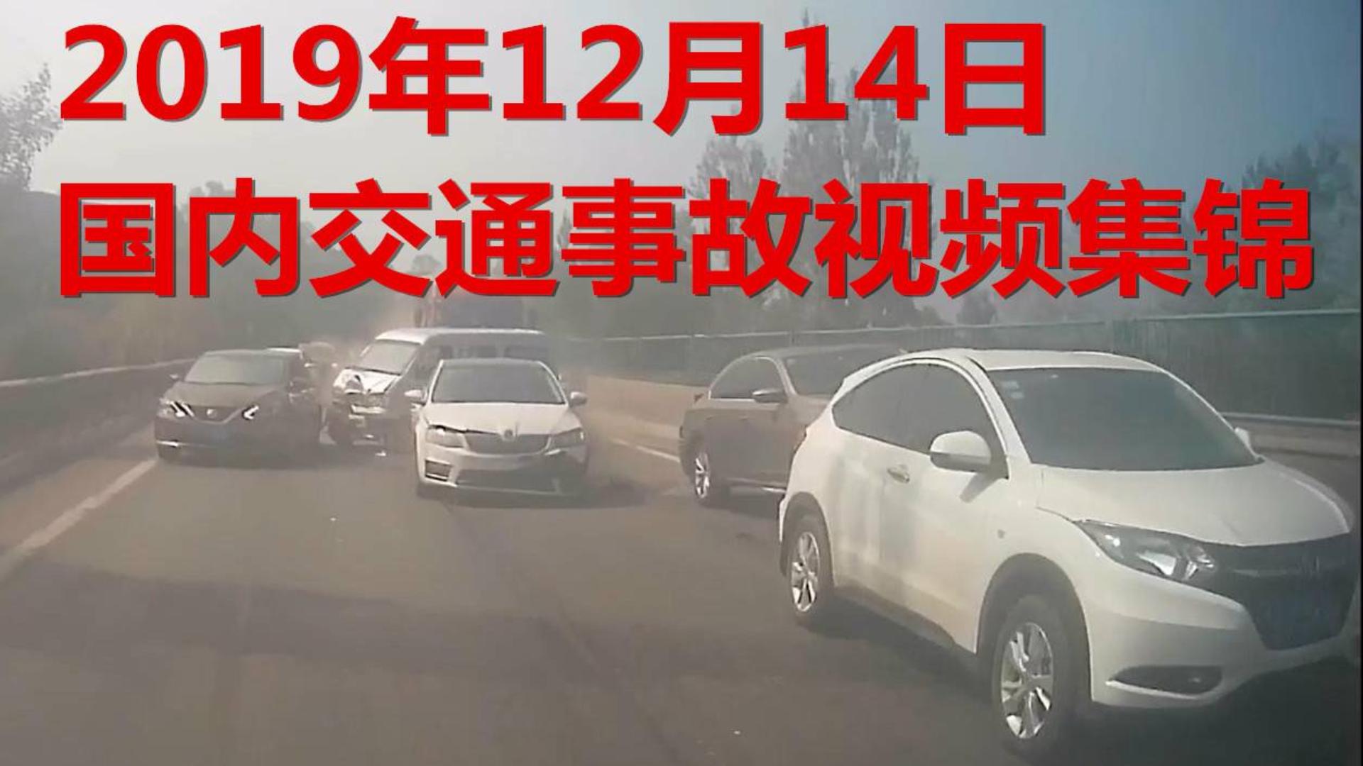 2019年12月14日国内交通事故视频集锦