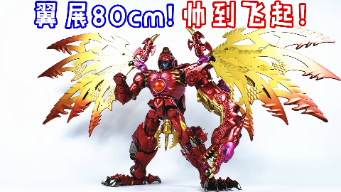 80公分翼展的巨型飞龙!变形金刚匠型红龙威震天-刘哥模玩