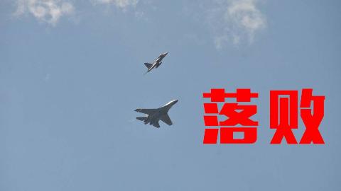 中国重型战机曾惨遭泰国空军完虐!今年再度出战,能打个平手吗?