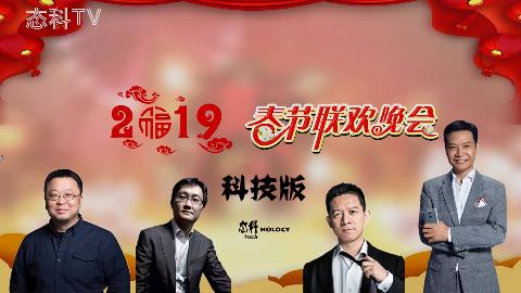 科技版2019春晚:雷军马化腾展完美舞姿,罗永浩秀绝技贾跃亭又缺席