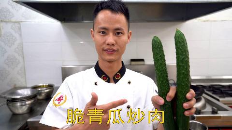 """厨师长教你:""""脆青瓜炒肉""""的家常做法,爽脆的口感另一番感受"""