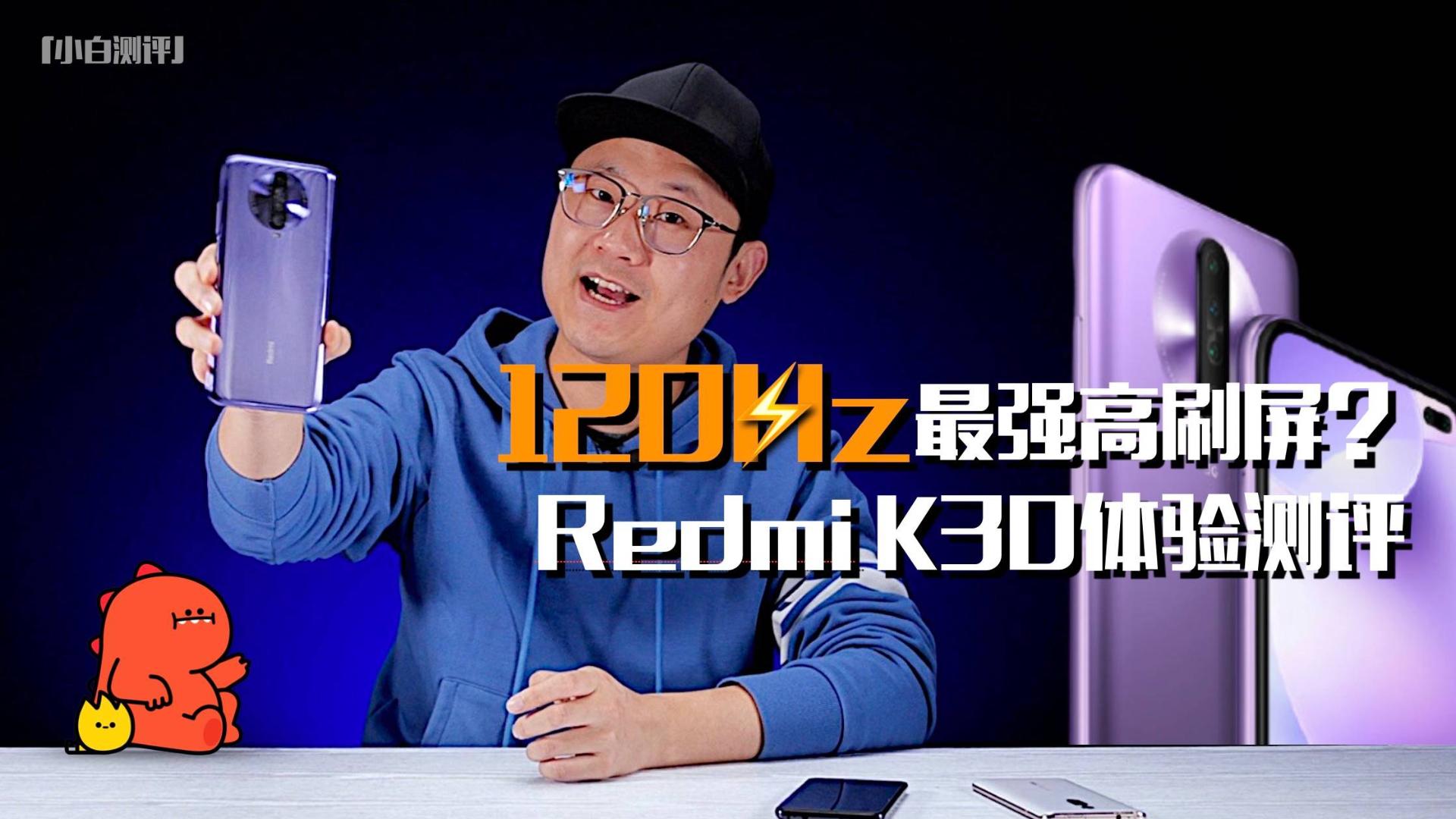 「小白测评」Redmi K30体验测评 120Hz高刷屏有多爽?